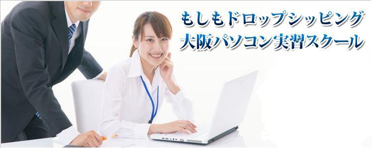 もしもドロップシッピング 大阪パソコン実習スクール.jpg