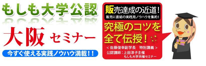 もしも大学公認大阪3.20.jpg