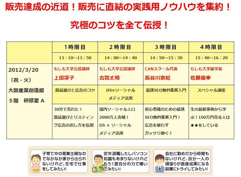 もしも大学公認大阪3.20_2.jpg
