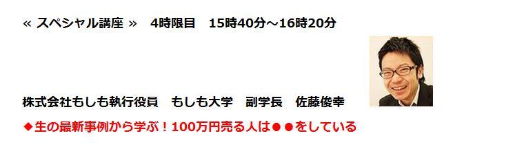 もしも大学公認大阪3.20_佐藤俊幸.jpg