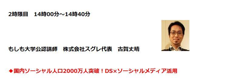 もしも大学公認大阪3.20_古賀丈晴.jpg
