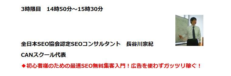 もしも大学公認大阪3.20_長谷川宗紀.jpg