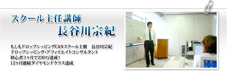 スクール主任講師 長谷川宗紀.jpg