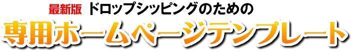 専用ホームページテンプレート.jpg