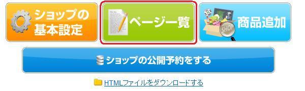 自由ページ作成0.jpg