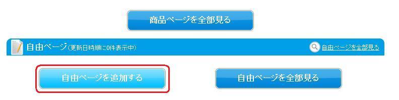 自由ページ作成1.jpg