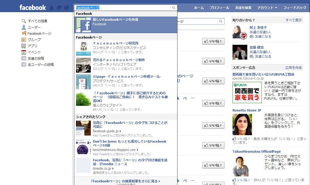 facebook.ページ.jpg