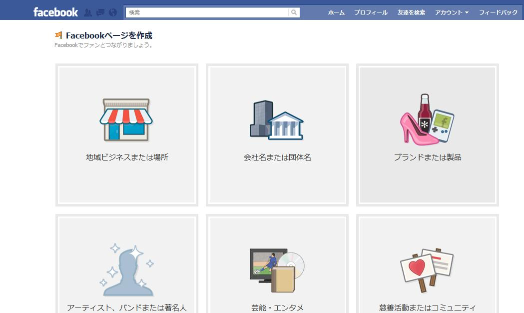 facebook.ページを作成.jpg