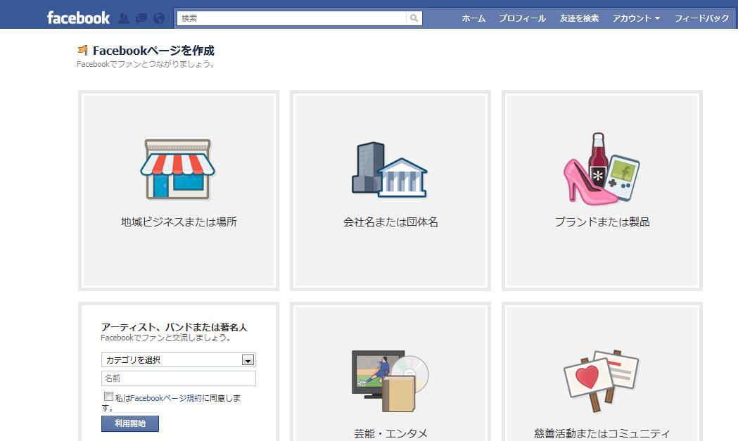 facebook.ページを作成2.jpg
