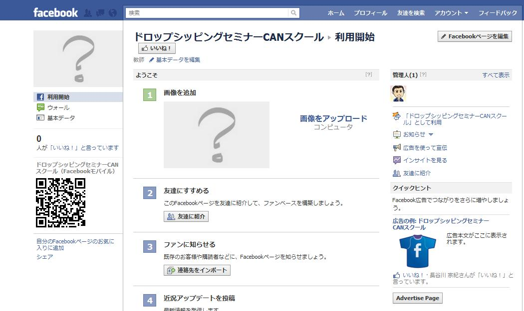 facebook.ページを作成3.jpg