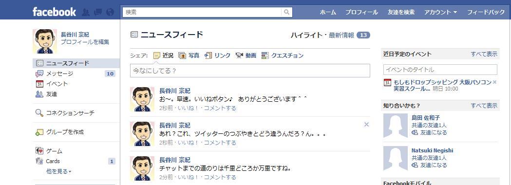 facebook ニュースフィード.jpg