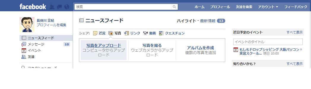 facebook ニュースフィード写真.jpg