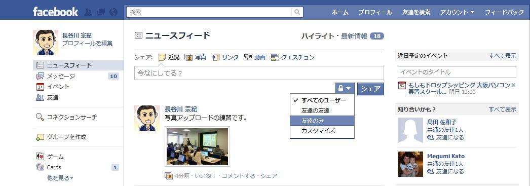 facebook ニュースフィード写真公開設定.jpg