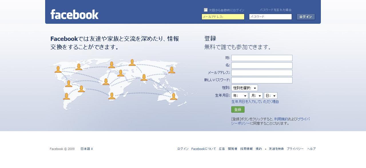 facebook 登録.jpg