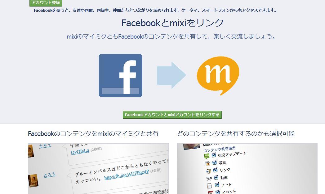 facebookとmixi.jpg