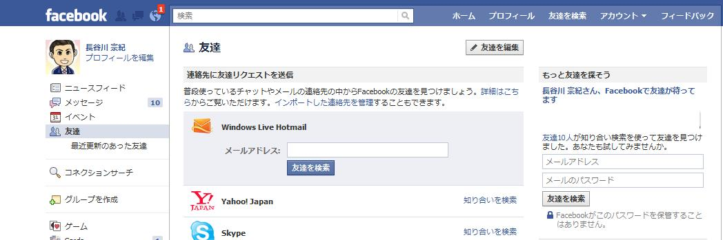 facebook友達 .jpg