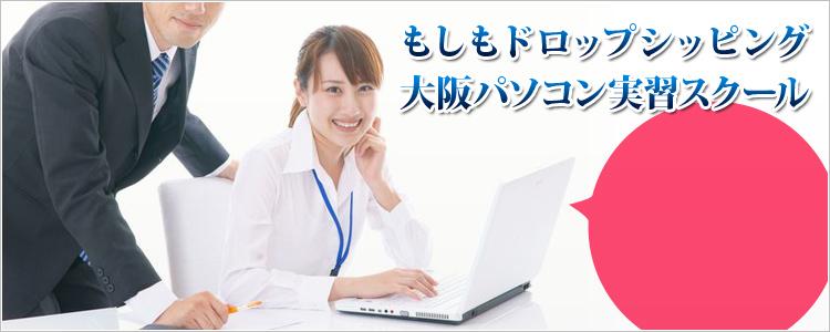 もしもドロップシッピング 大阪パソコン実習スクールJUNゼミ