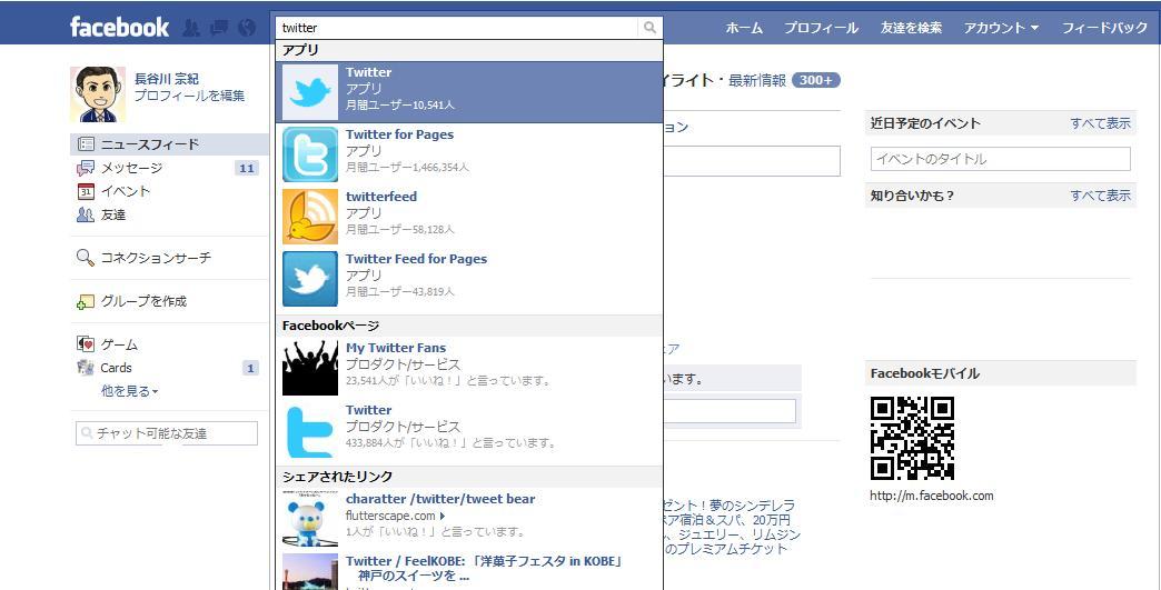 twitter アプリ2.jpg