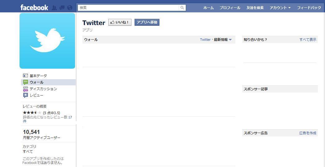 twitter アプリ3.jpg