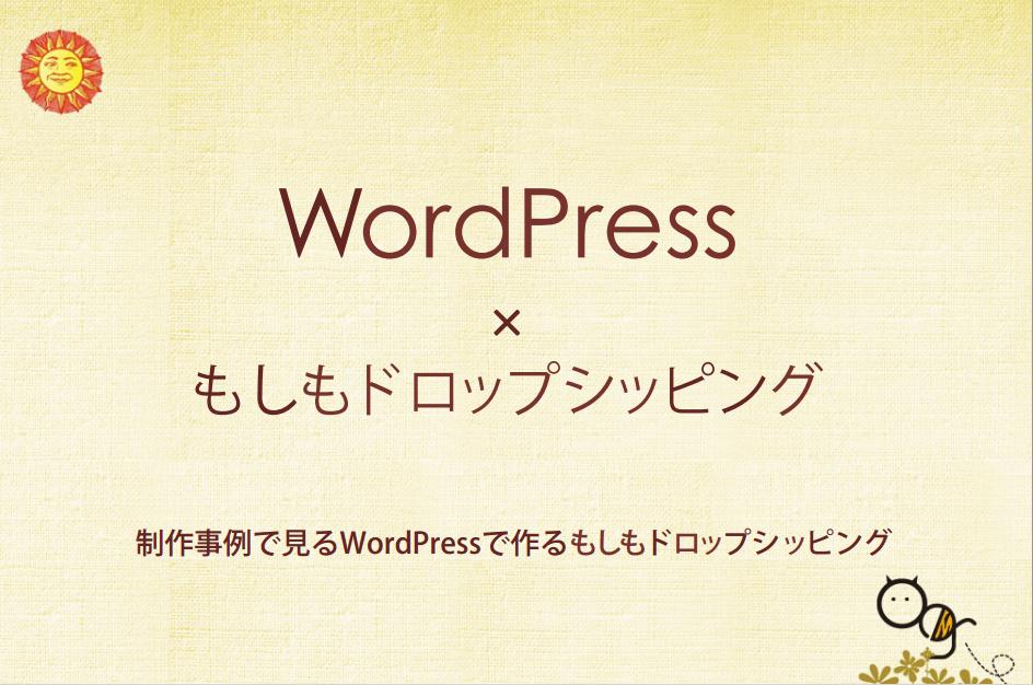 wordpressmoshimo.png