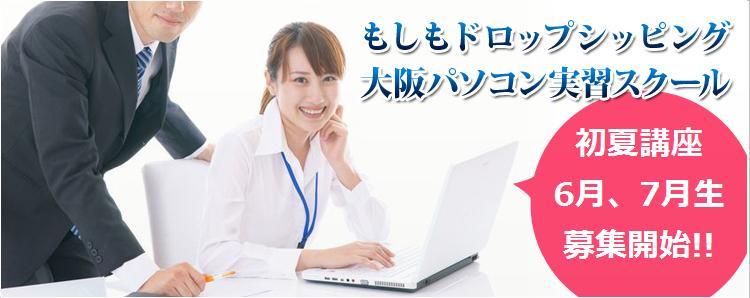 もしもドロップシッピング 大阪パソコン実習スクール6月7月生募集