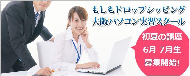もしもドロップシッピング大阪パソコンスクール 初夏の講座6月7月生募集.jpg
