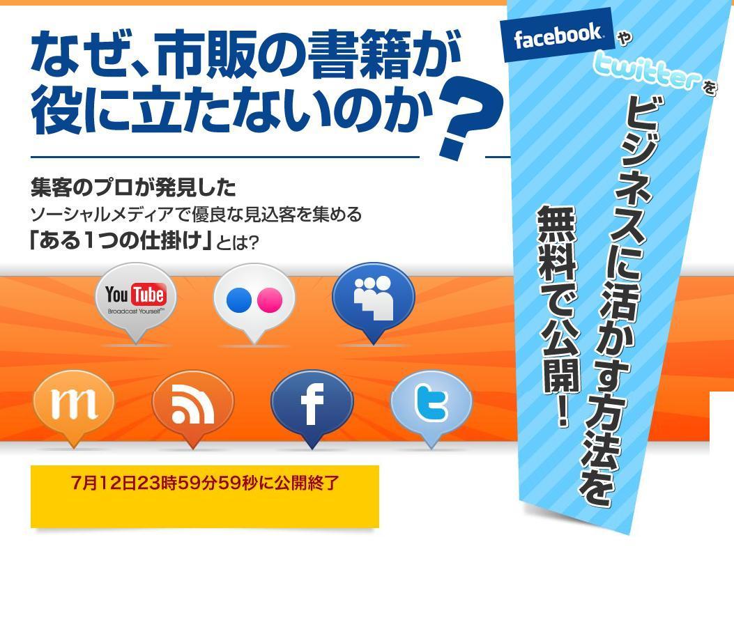 フェイスブック集客(3).jpg