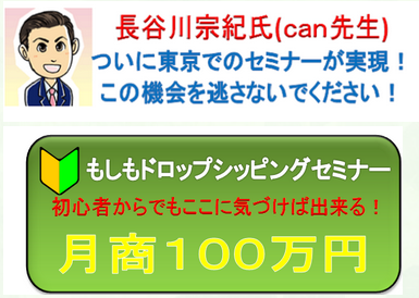 東京セミナー.png