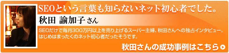 秋田諭加子2.jpg