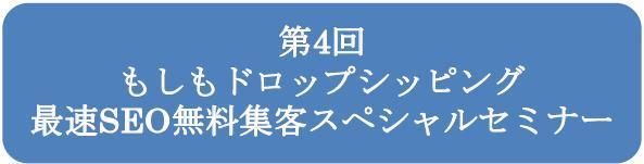 第4回もしもドロップシッピング最速SEO無料集客スペシャルセミナー.jpg
