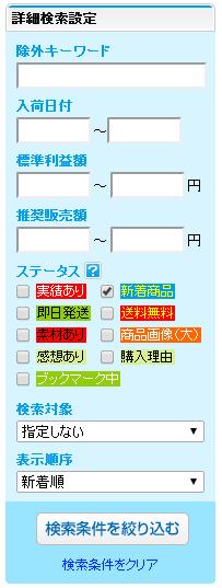 詳細検索設定0.png
