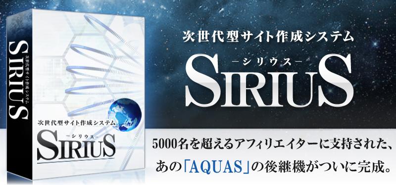SIRIUS(シリウス).jpg
