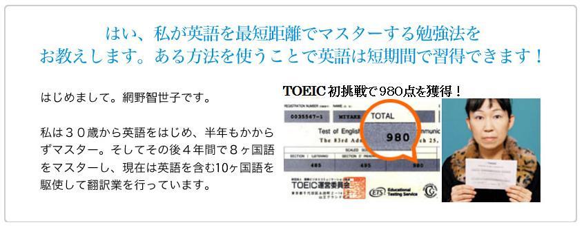 TOEIC980 英語 勉強法.jpg
