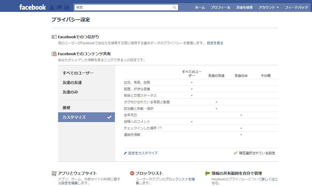 facebook プライバシー設定.jpg