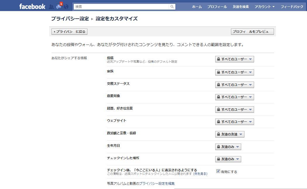 facebook プライバシー設定から設定をカスタマイズ.jpg