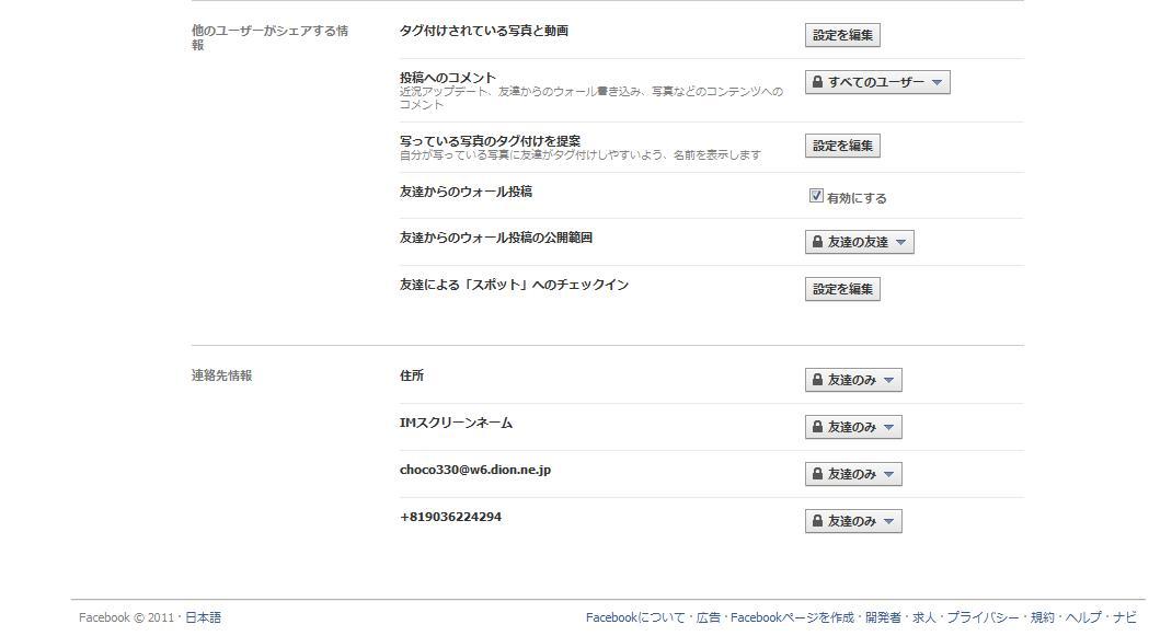 facebook プライバシー設定から設定をカスタマイズ2.jpg