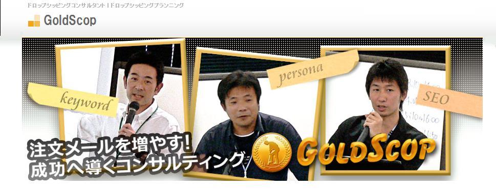 goldscop.jpg